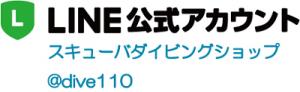 LINE公式アカウント 我侭潜水・DIVE110